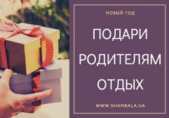Новогодний подарок для ваших родителей!