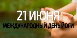С международным днем йоги!