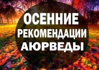 Осень без простуд: советы Аюрведы